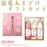 「国菊甘酒」3種飲み比べセット【モンドセレクション金賞受賞】