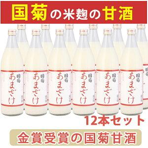 「国菊甘酒」900ml瓶12本セット【モンドセレクション金賞受賞】【世界から認められた逸品】