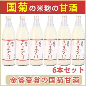 「国菊甘酒」900ml瓶6本セット【モンドセレクション金賞受賞】【世界から認められた逸品】