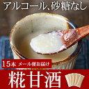 河童の甘酒 30g×5×3【メール便でお届け】 米麹 砂糖不使用 使い切り小分けパック
