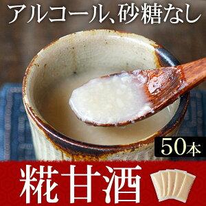 河童の甘酒30g×50本セット米麹砂糖不使用使い切り小分けパック