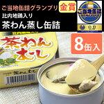 比内地鶏入り茶わんむし8缶セット【FOODEXJAPAN2015金賞受賞】【こまち食品】