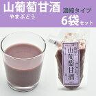 麹屋の山葡萄甘酒×6袋【濃縮タイプ】