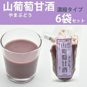 麹屋の山葡萄甘酒220g×6袋【濃縮タイプ】【糀屋もとみや】
