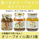 食べるオリーブオイル旬彩(食べるオリーブオイル、食べるにんに...