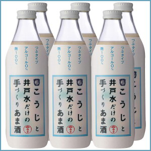 【橘倉酒造】こうじと井戸水だけの手づくりあま酒800g瓶6本セット【RCP】