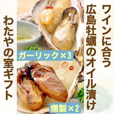 【19日9:59まで5倍】お歳暮のし対応可 わたやの室 人気2種5パックセット 赤ワインに合う燻製牡蠣のオリーブオイル漬け×2 白ワインに合う牡蠣のガーリックオイル漬け×3 ギフトセット