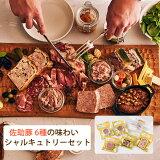 佐助豚 肉の旨みを凝縮した6種の味わいシャルキュトリーセット【久慈ファーム】【お中元のし対応可】