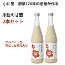 米麹の甘酒 小川屋 あまざけ 2本ギフトセット(越乃甘粕)【