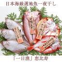 日本海厳選地魚一夜干「一日漁」恵比寿(えびす) のどぐろ、甘鯛、れんこ鯛、かれい 国産 島根産 無添加 岡富商店 -おかとみ-