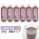 麹屋の山葡萄甘酒 200g×6袋 米麹 あまざけ 砂糖不使用 ノンアルコール 濃縮タイプ 糀屋もとみや