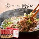 大阪ぐるめすぅぷ肉すい ギフトセット(4個入り) 無添加 大
