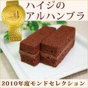 モンドセレクション2010金賞受賞ハイジのアルハンブラ(チョコレートケーキ)5個セット