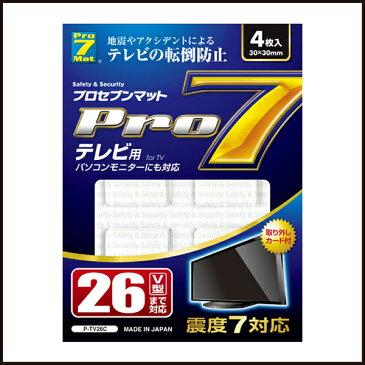 在庫処分 P-TV26C プロセブン耐震マット クリア(透明)【テレビ用】【26V型対応】【クロネコDM便】