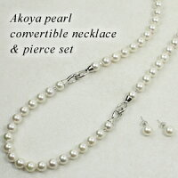 あこや真珠(7.5-8.0mm)コンバーチブルデザインネックレス&ピアスセット
