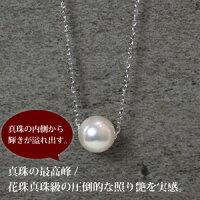 K18WGあこや真珠8.0mm(あずきチェーン)スルーペンダントネックレス