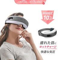 【1年保証★2020年最新】TechLoveホットアイマスクストレスフリーホットアイマスク遮光性抜群音楽軽量目疲れフィットする3D構造快適な装着感コードレス遮光3D安眠遮光性抜群TechLoveSmarthotEye