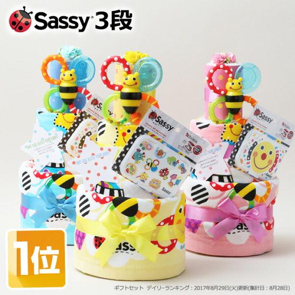 月間優良取得店舗 全商品P2倍 おむつケーキ3段Sassy身長計付きバスタオル出産祝い名入れ男の子女の子おもちゃ名入れはらぺこあ