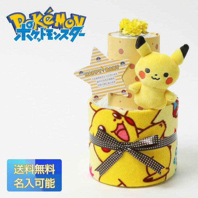 出産祝い・ギフト, おむつケーキ pokemon 2