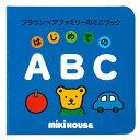 月間優良取得店舗★プチギフト 日本製 人気 絵本 ミニブック