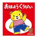 8月6日(金)到着可★全商品P2倍!おはよう くうぴい あい