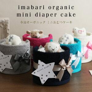 スタンダードミニ・オムツケーキ バレンタイン
