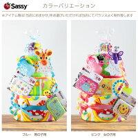 SassyバスタオルNuby今治タオルおむつケーキ