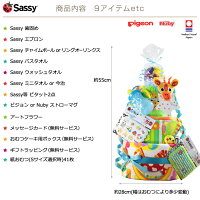 SassyバスタオルNuby今治タオルおむつケーキ商品詳細