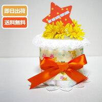 【出産祝い】おむつケーキ・ミニタイプ