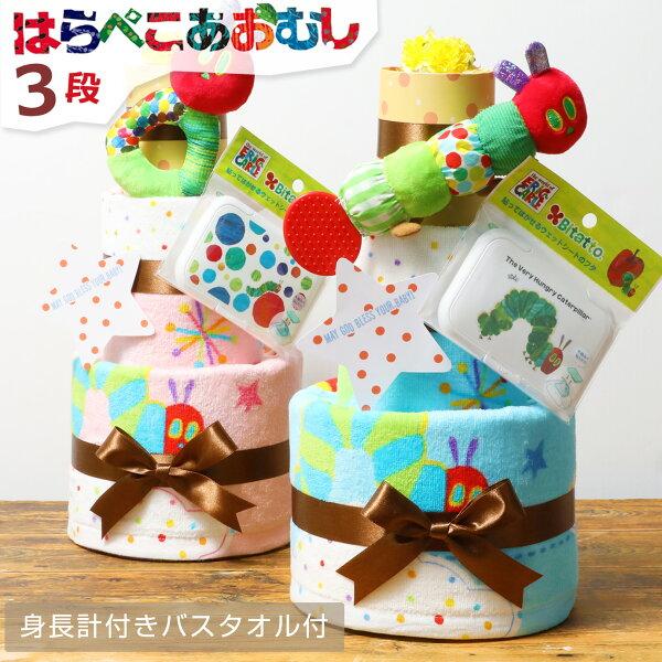 月間優良取得店舗 全商品P2倍 おむつケーキはらぺこあおむし出産祝い名入れ刺繍ERICCARLEエリックカールオムツケーキ3段男