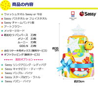 Sassyバスタオルおむつケーキ商品の内容