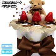 チョコレートミニ・オムツケーキ
