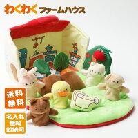 ふわふわファームハウス★エド・インター・おもちゃ・布製・知育玩具・ベビー・赤ちゃん【名入れ対応】