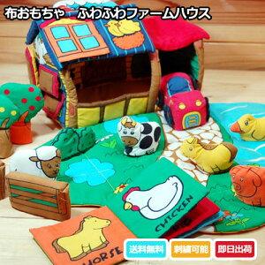 ファーム インター おもちゃ 赤ちゃん バレンタイン
