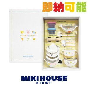 祝日も営業★【出産祝い】mikihouse★ミキハウス【箱付】食洗機もOK!離乳食に便利なテー…