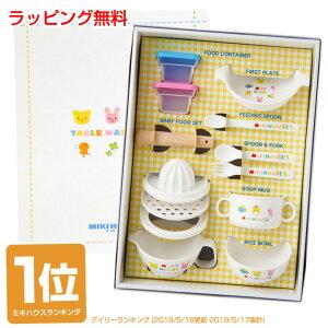 367a78ddbb46e 日本製 ミキハウス(miki house) ベビー食器セット|ベビー食器 通販 ...