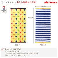 mikihouseミキハウス豪華3段今治おむつケーキプレゼントギフトおむつケーキ