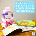 今治タオル2段おむつケーキカタログギフト出産祝い