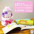 おむつケーキと出産祝い専用カタログギフトのセット
