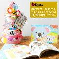 Sassy3段おむつケーキ出産祝いカタログギフト「きらきら」セット