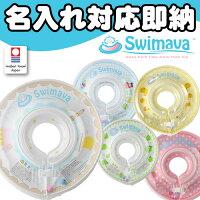 スイマーバ/Swimava/スイミング/スポーツ/知育