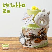 スタジオジブリ/二馬力★となりのトトロ2段のオムツケーキ★ミニタオルとガラガラ付き