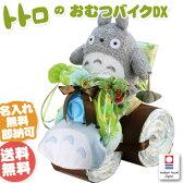 25日(金)到着可★おむつバイク 出産祝い となりのトトロ オムツケーキ トトロバイク DX スタジオジブリ おむつケーキ【あす楽対応】