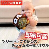 【出産祝い・お祝い】【即日発送】SKIPHOP(スキップホップ)ツリートップフレンズ・チャイムボール/オウル/おもちゃ/ラトル/プレゼント/ギフト【あす楽対応】【あす楽_土曜営業】