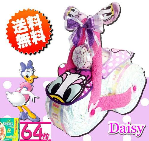 おむつケーキ 女の子 ディズニー デイジー 出産祝い おむつバイク デイジーダック パンパース 内祝...