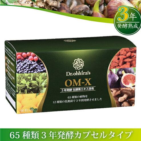 生酵素サプリメントOM-X 1箱 約1ヶ月分 三浦りさ子さんや工藤公康さんが15年以上愛用!5年連続ベス...