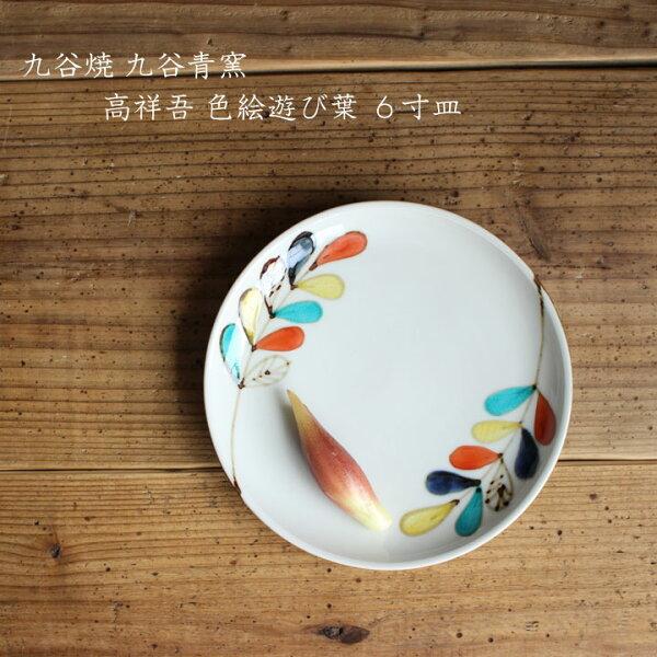 九谷青窯高祥吾色絵遊び葉6寸皿│せいようかわいい九谷焼葉っぱ18cm中皿取り皿ケーキ皿銘々皿お通し角小鉢日本製手書き作家もの