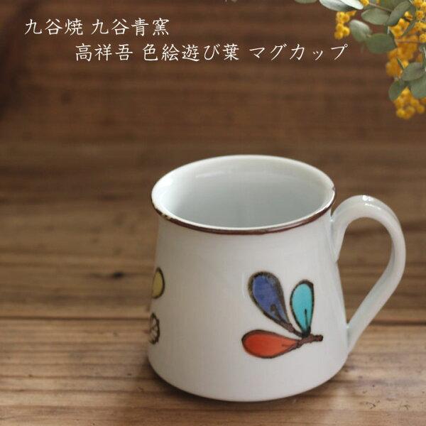 九谷青窯高祥吾色絵遊び葉マグカップ│せいようかわいい九谷焼葉っぱコーヒーカップ日本製手書き作家もの