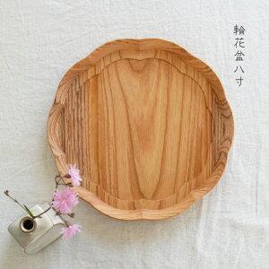 四十沢木材工芸欅8寸輪花盆φ240mmみつろう仕上げ