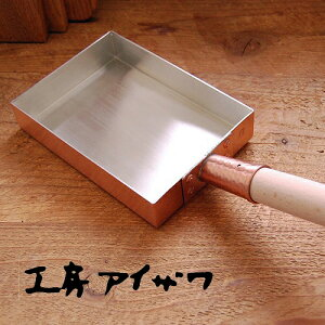 工房アイザワ純銅製玉子焼関西型